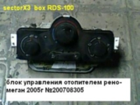 блок отопителя рено-м 2-5_1