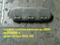 верх-плафон рено-меган 2-5_1