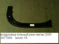 воздуховод польный рено_1
