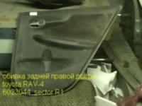 дверная обивка RAV-4_1