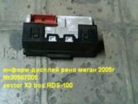 дисплей рено-меган 2-5_1