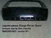 задняя дверь range-rover sp_1_1
