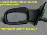зеркало боковое-лев рено-меган2-5_1