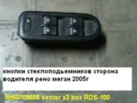 кнопки стекол рено-м 2-5_1