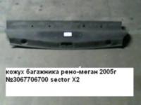 кожух багажника рено-меган 2-5_1