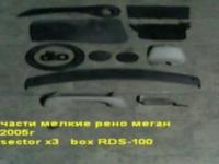 мел-части рено-меган 2-5_1