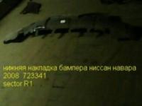 накладка бампера навара тт_1