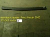 накладка рено меган в_1