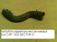патрубок радиатора навара_1