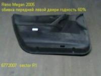 перед-левая обивка рено-мег_1