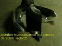 подкрыльники  кия соренто_1