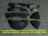 под-руль пластмасы рено-м 2-5_1