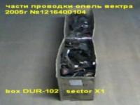 проводка опель вектра 2-5_1