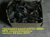 проводка рено-меган 2005_1