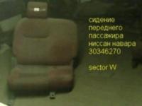 сидение пассажира навара_1