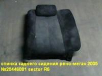 спинка зад сидения рено-меган2-5_1