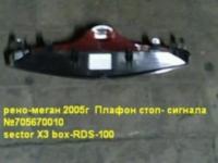 стоп-плафон рено меган-2-5_1