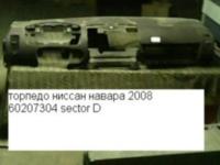 торпедо ниссан навара 08_1