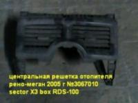 центр-решетка рено-меган 2-5_1