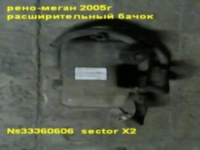 расширительный бачок рено-меган 2-5_1