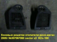 решетки отопителя рено-м 2-5_1