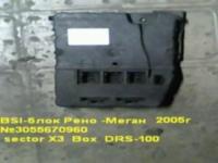 Блок BSI рено меган 2-5