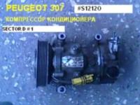 ПЕЖО 307 компрессор кондиционера
