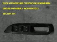 блок управления стеклами шк2