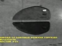 боковые кожухи торпедо шк2