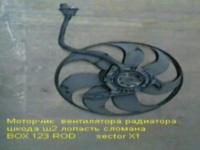 вентилятор радиатора ш2