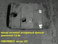 воздушный фильтр 1.6FSI шк2