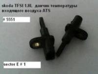 датчик ТВВ skoda TFSI 1.8L