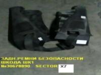 задние ремни безопасности ш1