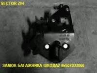 замок багажника шк22