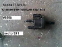 клапан вентиляции картера TFSI 1.8L