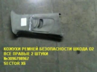 кожухи ремней безопасностишк2