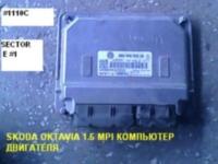 компьютер 1.6L MPI