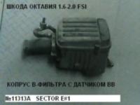 корпус воздушного фильтра 2.0fsi