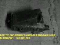 корпус возд-фильтра шкода ш1 олд