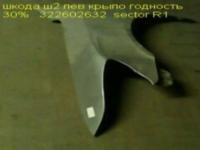 крыло левое шкода ши2
