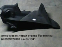 левая стенка багажника рено-меган2-5