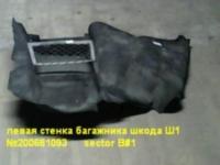левая стенка багажника шкода Ш1