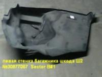 левая стенка багажника шкода Ш2