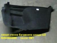 левая стенка багажника2 Ш2