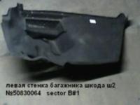 левая стенка багажника3 шкода ш2