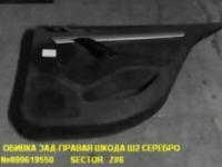обивка зад-правая шк2с