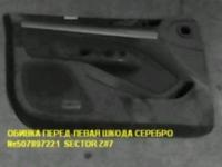обивка перед-левая шк2 сер