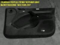 обивка перед-правая шк2.чер