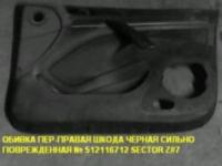 обивка п-правая шк2 поврежд