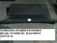 облицовка дверцы багажника ш1